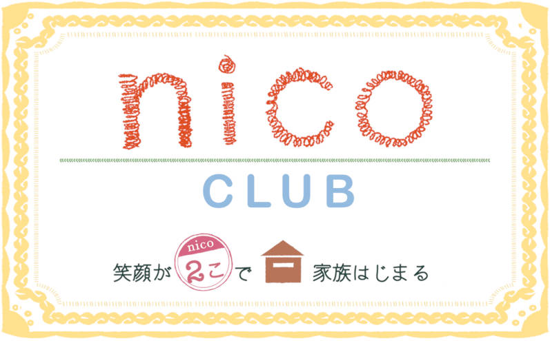 スタジオ笑顔の赤ちゃんクラブ nico CLUB