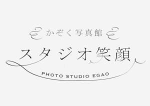 家族写真館 スタジオ笑顔  新着情報・お知らせイメージ